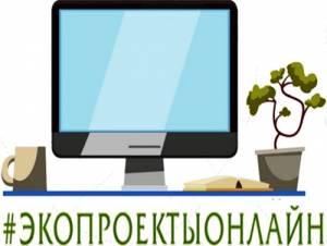 В числе победителей конкурса экопроектов онлайн (Фонд им.В.И.Вернадского)– организации изУдмуртии