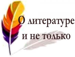 Онлайн-лекция Евгения Попова «Архипелаг Аксенов»