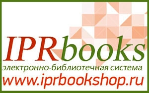 Free Test Access to Electronic Library System IPRbooks