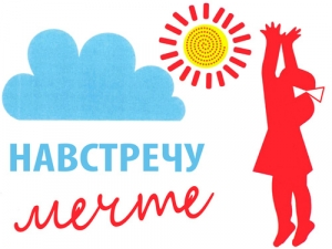 """Participation of National Library of Udmurt Republic in Charitable Action """"Towards a Dream"""""""