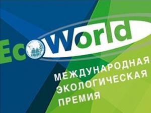 Международная экологическая премия «EcoWorld-2018»