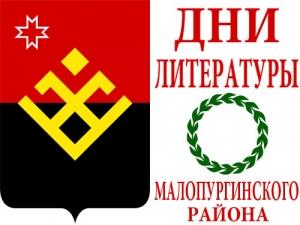 Дни литературы Малопургинского района вУдмуртской Республике