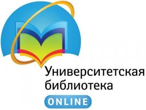 Бесплатный тестовый доступ кЭБС«Университетская библиотека онлайн»