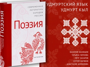 A New Anthology of Contemporary Literature of the Peoples of Russia