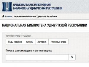 Обновление Национальной электронной библиотекиУР