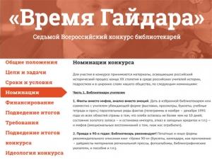 Всероссийский конкурс длябиблиотекарей «Время Гайдара»