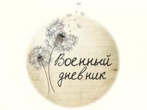Конкурс переводов поэзии военных лет «Военный дневник»