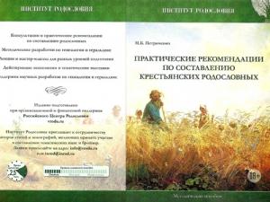 II Межрегиональный фестиваль-конкурс «Книга года народине П.И.Чайковского»