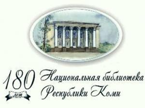 Участие НБУР вМеждународной конференции к180-летию Национальной библиотеки Республики Коми