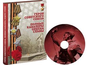 Презентация библиографического указателя к 70-летию Великой Победы