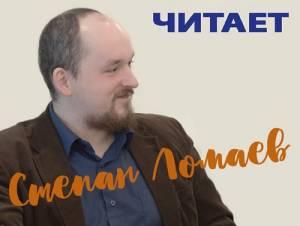 Читает автор: писатели Удмуртии впрямом эфире. Степан Ломаев