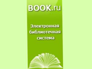 Book.ru электрон библиотекае пырыны луоз