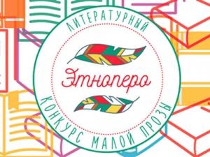 Международный литературный конкурс малой прозы «Этноперо»