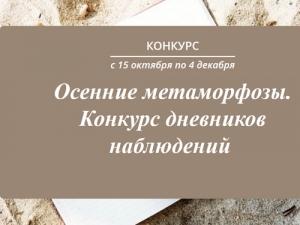 Конкурс дневников наблюдений «Осенние метаморфозы»
