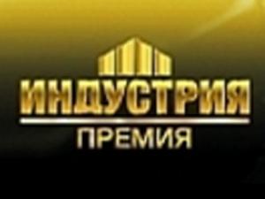 Национальная промышленная премия «Индустрия»
