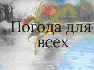 Международный творческий конкурс «Погода для всех»