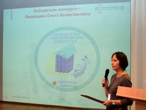 Определен победитель конкурса налучшую эмблему павленковских библиотек Удмуртии
