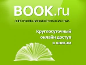 Тестовый доступ Book.ru
