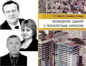 Презентация книги «Возведение зданий смонолитным каркасом»