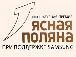 Премия «Ясная Поляна» – 2016