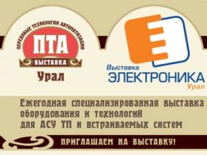 Международные выставки «ПТА– Урал-2018» и«Электроника– Урал-2018»