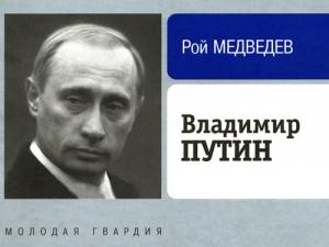 «Биография азьланьтӥське: В. В. Путинлы – 65 арес»