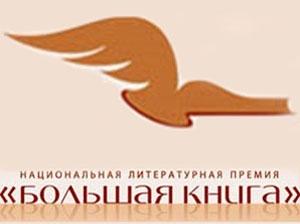 Названы лауреаты «Большой книги» – 2016