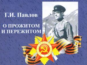 Гость клуба «Край удмуртский»– военный медик, ветеран ВОВ Г.И.Павлов