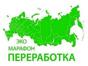 Всероссийский экомарафон «Переработка»