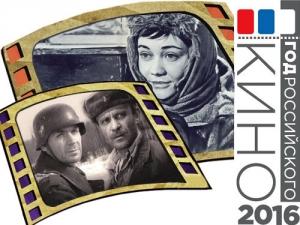 К Году российского кино