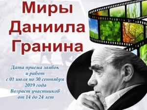 Межрегиональный конкурс буктрейлеров «Миры Даниила Гранина»