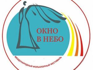 Национальная библиотека УР нафольклорном фестивале «Окно в небо»