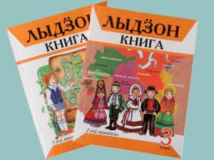 Presentation of Udmurt Language Learning Kit for Primary Schools