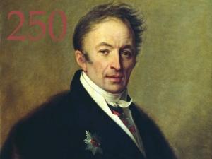 К250-летию содня рождения Н.М.Карамзина