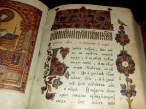 Выставка «Книжные сокровища. Псалтирь»