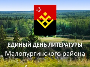 To Literature Day of Malopurginsky District