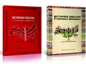 Книжная выставка «Моя Россия, моя история...»