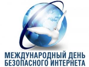 Книжная выставка к Всемирному дню безопасного Интернета