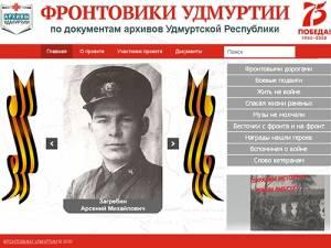 Тематический сайт «Фронтовики Удмуртии: подокументам архивов Удмуртской Республики»