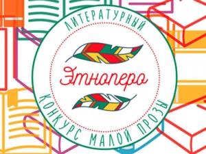 Конкурс малой прозы «Этноперо»