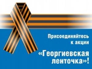 Проходит набор волонтеров дляучастия вакции «Георгиевская ленточка»