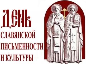 К Дню славянской письменности икультуры