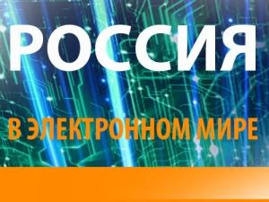 «Россия электрон дуннеын» вожвылъяськонлэн йылпумъянэз ортчоз Йӧскалык лыдӟиськон юртын
