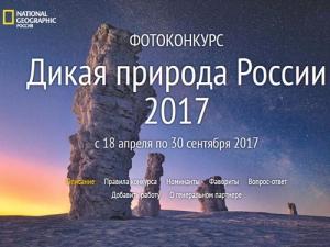 Фотоконкурс «Дикая природа России – 2017»