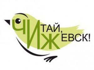 НБ УР на книжном фестивале «Читай, Ижевск!»