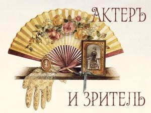 Выставка «Актер изритель: изтеатральной жизни России»