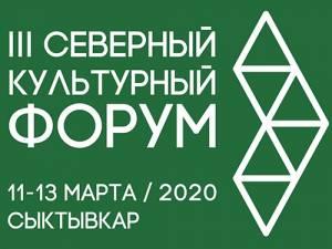 Участие Национальной библиотеки УР вработе IIIСеверного культурного форума