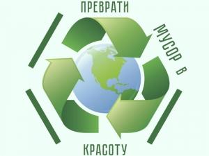 Конкурс поделок из вторсырья «Преврати мусор в красоту!»