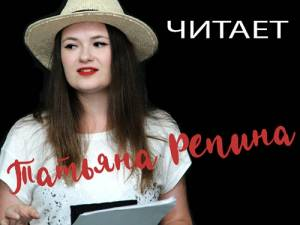 """Authors Read Aloud: Meet Writers of Udmurtia Live Online"". Tatyana Repina"
