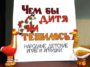 """Выставка «""""Чембы дитя нитешилось..."""": народные детские игры иигрушки»"""